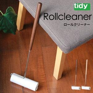 tidy ティディ ロールクリーナー ミディアム 日本製 [フローリング カーペット コロコロ 本体 木製 カーペットクリーナー 絨毯 粘着クリーナー コロコロクリーナー ロング 長い ナチュラル 北
