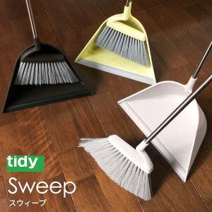 tidy スウィープ ホーキ&チリトリ 日本製 [ほうき ちりとり セット おしゃれ デザイン コンパクト ケース付 モダン バルコニー チリトリ 室内 室内ほうき 掃除用品 掃き掃除 かわいい 大掃除