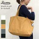 ジッパートップ トートバッグ [トートバッグ 大きめ 大容量 A4 バッグ カバン 鞄 ママバッグ マザーズバッグ ビジネス…