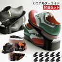 くつホルダー ワイド 10足セット ブラック 穴無し 日本製 [靴ホルダー 10個入り 玄関収納 セット シューズキーパー 靴…