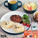 スタンダード ギフトボックス tak. キッズディッシュ 日本製 [ベビー食器 こども食器 女の子 男の子 ベビー 子供 子ど…