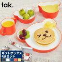 ベアー ギフトボックス クマ型 tak. キッズディッシュ 日本製 [ベビー食器 こども食器 女の子 男の子 ベビー 子供 子…