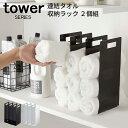 tower タワー 連結タオル収納ラック 2個組 [ランドリーラック タオル収納 フェイスタオル バスタオル 収納 洗濯用品 …