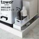 tower タワー 伸縮洗濯機排水口上ラック[洗濯機 排水口 排水溝 カバー 防水パン ラック ランドリーラック 伸縮 収納 …