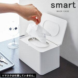 smart スマート マスクケース ホワイト ブラック マスクディスペンサー [使い捨てマスク ボックス マスクホルダー ハード マスク 入れ ケース 収納 ホルダー 花粉症 花粉 風邪 インフルエンザ