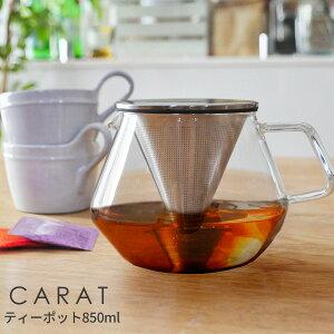 ティーポット ガラス 茶こし付き 850ml カラット [ステンレス 耐熱ガラス 北欧 急須 紅茶 お茶 緑茶 大容量 ティーサーバー ガラスティーポット 卓上 おしゃれ お茶用品 誕生日 母の日 ギフト C