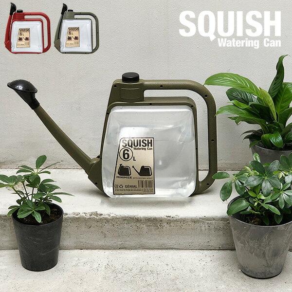 SQUISH スクイッシュ ウォータリングカン 6L [折りたたみ じょうろ ジョウロ ジョーロ 水さし ガーデニング 家庭菜園 グリーン 観葉植物 おしゃれ コンパクト 6l 6リットル]