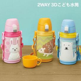 【あす楽】【送料無料】2WAY 3Dこども水筒 600ml シロクマ ウサギ ハリネズミ