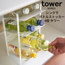 tower タワー シンク下ボトルストッカー4段ストッカー [シンク下 洗面下 収納 スリム 収納ストッカー 収納ラック キッ…