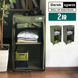ROOLL-UP SHELFRACK Derek S ロールアップシェルフラック デレック 2段 [シェルフ ラック 2段 棚 簡易 不織布 軽量 スリム 省スペース 軽い フレーム スチール 衣類収納 カラーボックス フルカバー 収納 SLOWER]