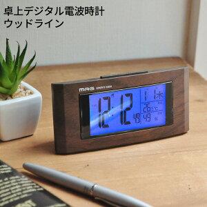 卓上デジタル電波時計 ウッドライン 電波時計 デジタル 目覚まし時計 [アラーム スヌーズ アラームクロック 時計 覚 めざまし時計 置き時計 静か おしゃれ モダン デザイン 温度計 湿度計 温