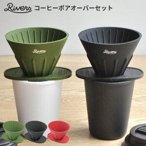 コーヒーポアオーバーセット ケイブ ポンドF [ドリッパー コーヒードリッパー ペーパードリップ 円錐フィルター使用 ホルダー セット ドリップコーヒー コーヒー シリコン製 RIVERS リバーズ