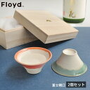 Floyd 富士猪口 2個セット 日本製 [波佐見焼 おちょこ お猪口 猪口 富士山 結婚祝い 引っ越し祝い 敬老の日 ギフト フ…