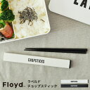 Floyd ラベルド チョップスティック 日本製 [お箸 箸セット 箸箱 箸ケース お弁当 おしゃれ 新生活 ギフト フロイド L…