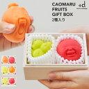 +d カオマル フルーツ CAOMARU Fruit Gift Box(2種入り) 日本製 [かおまる ストレス解消 癒し ヒーリング ストロベリ…