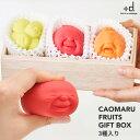 +d カオマル フルーツ CAOMARU Fruit Gift Box(3種入り) 日本製 [かおまる ストレス解消 癒し ヒーリング ストロベリ…