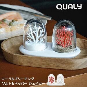QUALY クオリー コーラルブリーチング ソルト&ペッパーシェイカー [調味料入れ セット 塩 こしょう シェイカー ソルト ペッパー ハーブ 香辛料 収納 入れ サンゴ 新生活 ギフト]