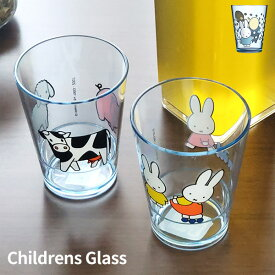 MEPAL ミッフィー ブルーナ チルドレングラス 250ml [割れにくいコップ 割れにくい 樹脂製 プラスチック製 コップ グラス タンブラー 子供用 子ども用 子供 子ども ベビー キッズ 割れない 割れないコップ Childrens Glass