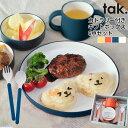 [送料無料] キッズディッシュ ギフトボックス 丸型 スタンダード tak. 日本製 ベビー食器 子ども食器 女の子 男の子 …
