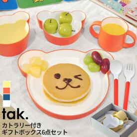 [送料無料] キッズディッシュ ギフトボックス クマ型 tak. 日本製 ベビー食器 子ども食器 女の子 男の子 ベビー 子供 子ども 赤ちゃん 離乳食 出産祝い 可愛い かわいい おしゃれ 人気 シンプル ギフト キッズプレート tak タック KIDS DISH Gift box ベア ベアー 食器セット
