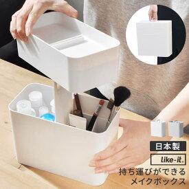 メイクボックス 持ち運び 鏡付き like-it 日本製 [ 持ち運びができるメイクボックス コスメボックス 化粧品 収納ケース 収納 セット 持ち運び コンパクト スリム ケース ボックス 大容量 アクリル]