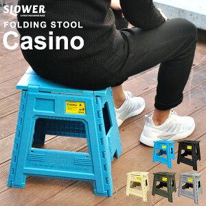 FOLDING STOOL Casino フォールディングスツール カジノ [折りたたみ 折畳 折り畳み イス いす 椅子 スツール 踏み台 ステップ ステップ台 SLOWER]