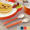 【メール便選択可】tak KIDS DISH カトラリー 日本製 [スプーン フォーク 子供 子供用 キッズ カトラリー ベビー食器 …
