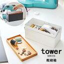 【送料無料】【ポイント10倍】tower タワー 裁縫箱 ソーイングボックス [ホワイト ブラック おしゃれ かわいい 木蓋 …