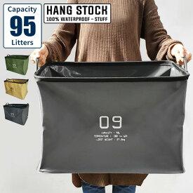 HANG STOCK STORAGE ハングストックストレージ 95L [収納 バケツ ソフトタイプ ソフトバケツ 防水 ボックス コンパクト クーラーボックス プール 桶 車 バスケット 防災用バケツ 特大 大きい おしゃれ 格好いい SLOWER ]