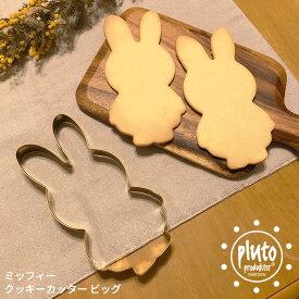 PLUTO ミッフィー クッキーカッター 大 [クッキー型 キャラクター クッキーカッター クッキー 抜き型 ミッフィーグッズ miffy かわいい おしゃれ COOKIE CUTTER BIG プルート] メール便可