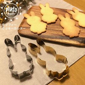PLUTO ミッフィー クッキーカッター [クッキー型 キャラクター クッキーカッター クッキー 抜き型 ミッフィーグッズ miffy かわいい おしゃれ COOKIE CUTTER プルート] メール便可