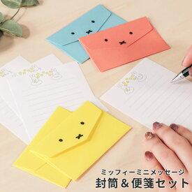 メッセージカード 封筒付き 便箋 ミッフィー ミニメッセージ 日本製 [メッセージカード ミニカード ギフトカード 手紙 レター 封筒 ギフト プレゼント 誕生日 お祝い ミッフィーグッズ かわいい] メール便可