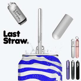 携帯 ステンレスストロー ラストストロー ケース付き コンパクト 畳める 繰り返し使える マイストロー Last Straw