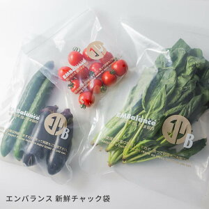 野菜の鮮度を保つ保存袋 エンバランス 新鮮チャック袋 [新鮮 野菜 保存袋 鮮度保持 栄養保持 エンバランス加工 チャック付き 厚め 破れにくい 冷蔵 冷凍 常温 繰り返し使える フードロス 食