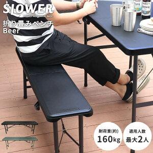 SLOWER Beer 折り畳み ベンチ 1〜2人用 [折りたためる 簡易テーブル 机 デスク 4人用 2人用 3人用 スリム アウトドア bbq キャンプ レジャー 丈夫 頑丈 メンズギフト 父の日 おしゃれ シンプル FOLDING