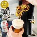 最新 モデル 金泡 超音波式 スタンド型 ビールサーバー [ビアサーバー サーバー 缶ビール 瓶ビール 対応 簡単 洗いや…