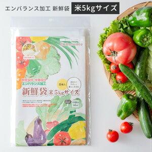 野菜の鮮度を保つ保存袋 エンバランス 新鮮袋 米5kgサイズ 8枚入り [新鮮 野菜 保存袋 鮮度保持 栄養保持 エンバランス加工 厚め 破れにくい 冷蔵 冷凍 常温 繰り返し使える フードロス 食品