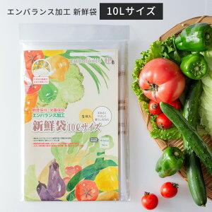 野菜の鮮度を保つ保存袋 エンバランス 新鮮袋 10Lサイズ 5枚入り [新鮮 野菜 保存袋 鮮度保持 栄養保持 エンバランス加工 厚め 破れにくい 冷蔵 冷凍 常温 繰り返し使える フードロス 食品ロ