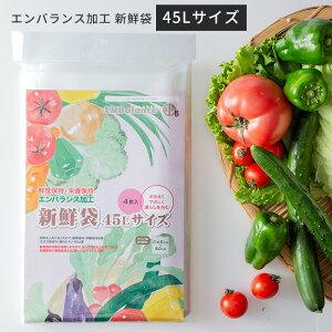 野菜の鮮度を保つ保存袋 エンバランス 新鮮袋 45Lサイズ 4枚入り [新鮮 野菜 保存袋 鮮度保持 栄養保持 エンバランス加工 厚め 破れにくい 冷蔵 冷凍 常温 繰り返し使える フードロス 食品ロ