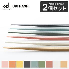 【2個以上購入で100円OFF】 箸 +d ウキハシ ukihashi 2個セット 日本製 [箸 うきはし お箸 父の日 母の日 ギフト プラスディー アッシュコンセプト] メール便可