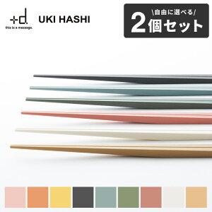 箸 +d ウキハシ ukihashi 2個セット 日本製 [箸 うきはし お箸 父の日 母の日 ギフト プラスディー アッシュコンセプト] メール便可