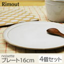 rimout noisette(リモウト ノワゼット) プレート16cm (4個セット)[食器 皿 陶器 ソーサー ケーキ皿]