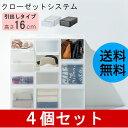 衣装ケース 引き出し クローゼットシステム 高さ16 (4個セット)日本製[収納ケース プラスチック 収納ボックス フタ付き 衣類ケース 引出し 収納 押入れ ...