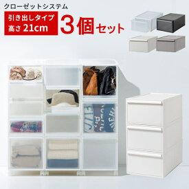 衣装ケース 引き出し クローゼットシステム 高さ21 (3個セット)日本製[収納ケース プラスチック 収納ボックス フタ付き 衣類ケース 引出し 収納 押入れ box おしゃれ おもちゃ 小物入れ かご カゴ 新生活]
