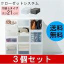 衣装ケース 引き出し クローゼットシステム 高さ21 (3個セット)日本製[収納ケース プラスチック 収納ボックス フタ付き 衣類ケース 引出し 収納 押入れ ...
