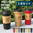 ウォールマグ バール ソリッド 2個セット [タンブラー 電子レンジ対応 コーヒー アイスコーヒー 直飲み ストロー 蓋付…