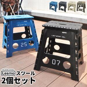 FOLDING STOOL Lesmo 2個セット フォールディングスツール レズモ [折りたたみ イス いす 椅子 スツール 踏み台 ステップ ステップ台 アウトドア キャンプ レジャー キッチン 庭 室内 おしゃれ メン