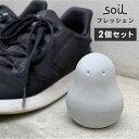 soil フレッシェン 2個セット 日本製 [珪藻土 炭 消臭 乾燥 吸湿 除湿 靴 シューズ 靴箱 玄関 トイレ おしゃれ ギフト]