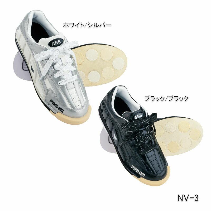 ▽【ABS】【D.I.Y.】ABS NV-3 カンガルーレザーボウリングシューズ