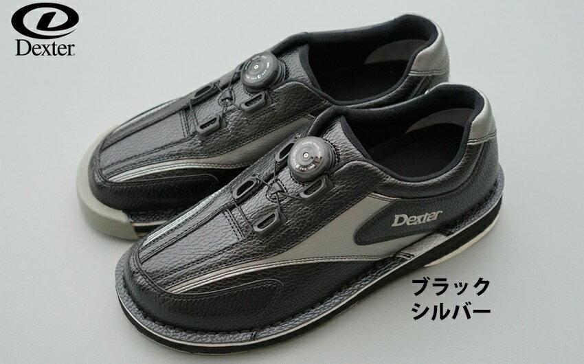 【Dexter】デクスターDs95・ダイヤルボウリングシューズ